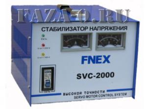 SVC-2000 стабилизатор напряжения однофазный