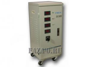 SVC-6 kVA стабилизатор напряжения трёхфазный